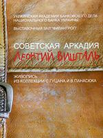 Радянська  аркадія
