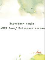 """Експозиційний проект """"Unibook"""""""