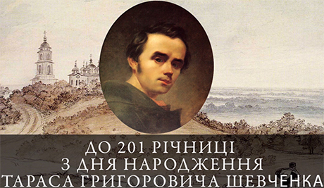 До 201 річниці з Дня народження Т.Г.Шевченка (06.03.2015)