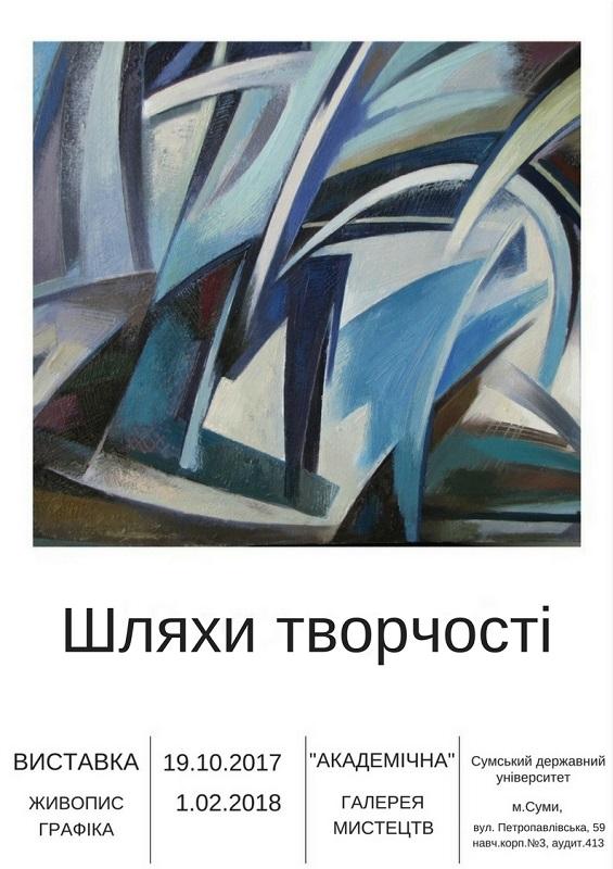 «Академічна» представила виставку, присвячену Казимиру Малевичу