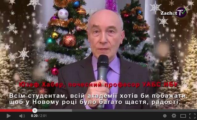 Повна відео-версія новорічного привітання від професора Юзефа Хабера (Польща) адресована студентам і викладачам академії.