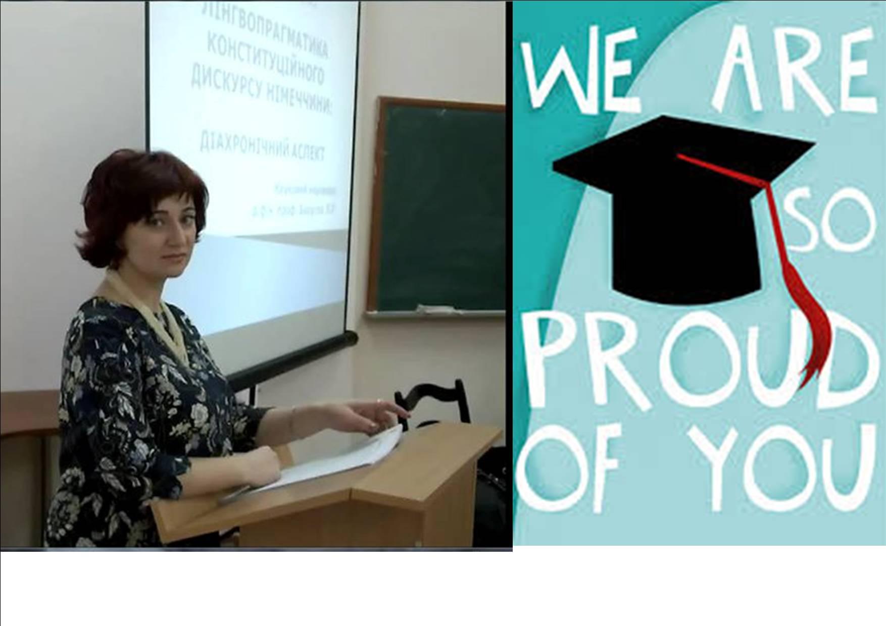 Вітаємо з успішним захистом дисертації!