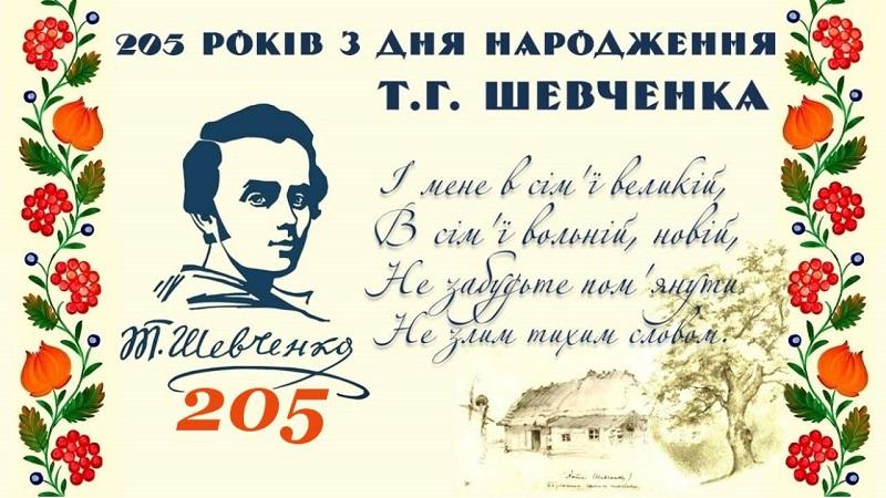 Літературна візитівка до 205-річниці з Дня народження Т. Г. Шевченка