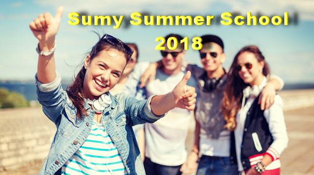 Запрошуємо до участі у міжнародній літній школі 2018 року для студентів міста Суми