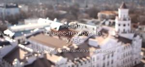 Промо Інституту бізнес-технологій УАБС СумДУ