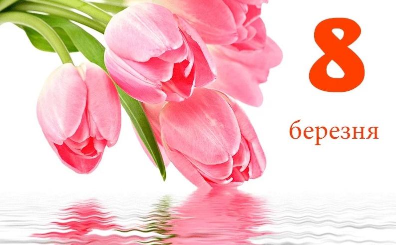 Сердечно вітаємо з Днем Весни!